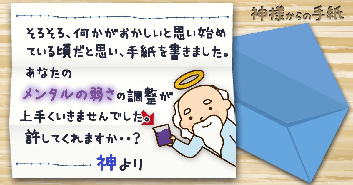 神手紙22