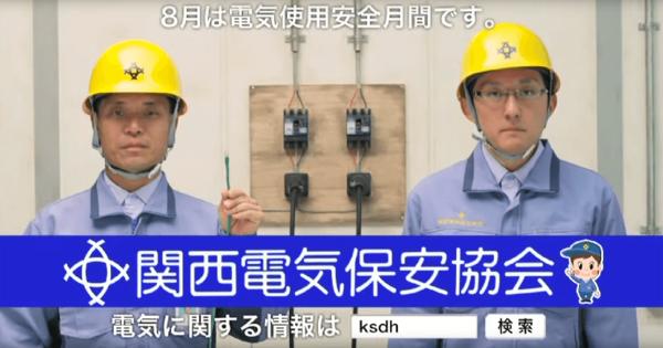 """「""""関西電気保安協会""""を読んでください」関西人だとわかる8つの質問"""