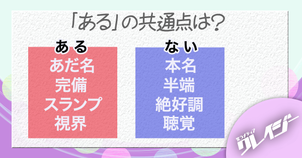 Q.「ある」の共通点は?