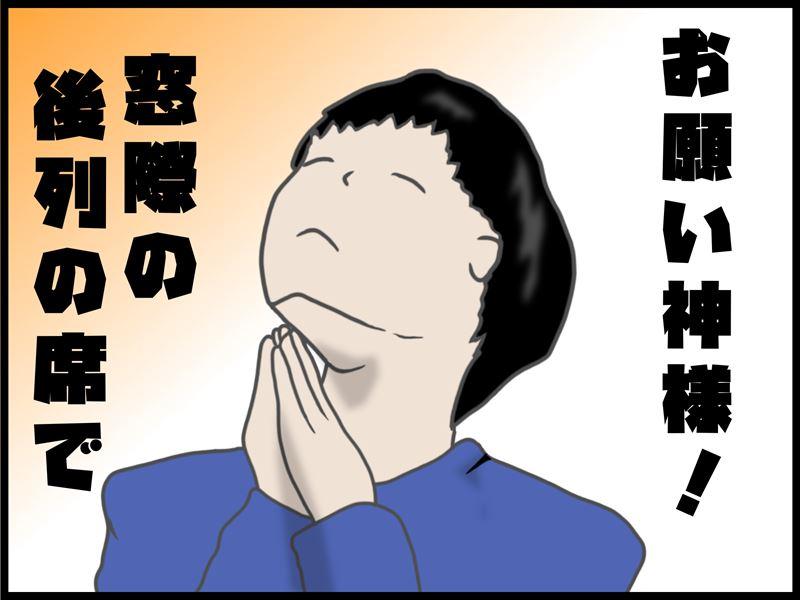 sekigae_R
