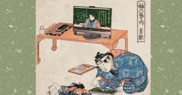 江戸時代にタブレット?! 「動く浮世絵」がアイディアに溢れてて楽しい