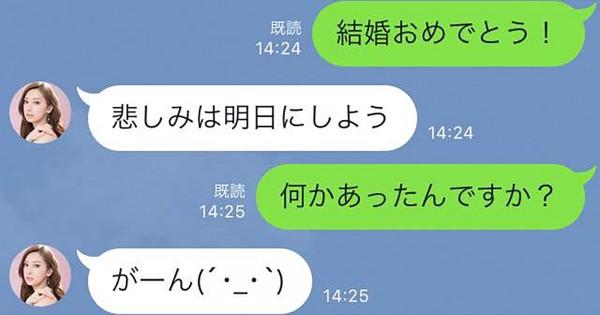 何か間違ってる!(笑) 北川景子LINEに「結婚おめでとう」と送ると想定外の返信が