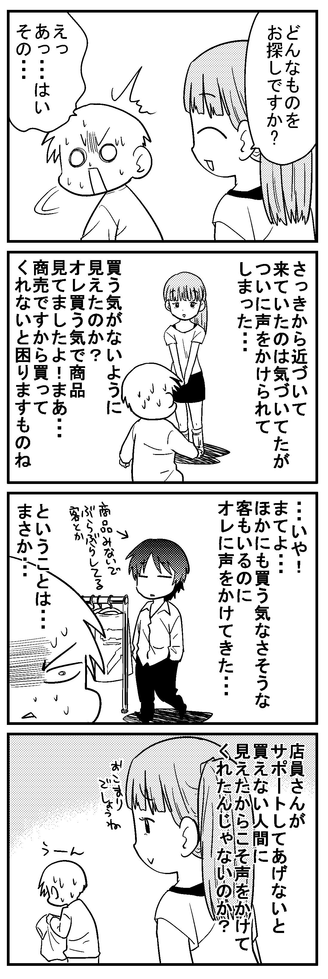 深読みくん35 3