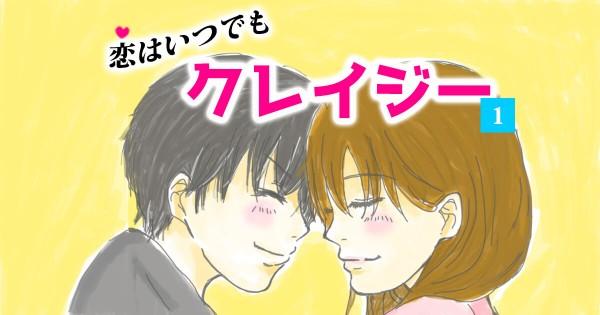 【すぐ三角関係に発展】少女漫画のベタすぎる展開15選