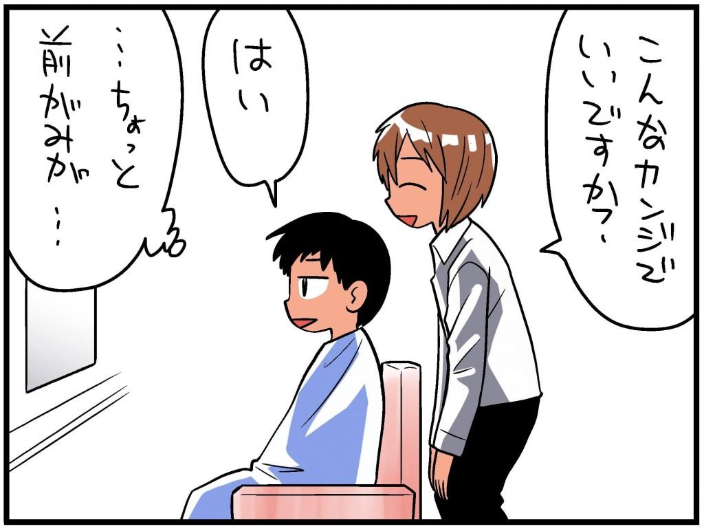 美容院13