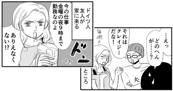 ドイツの仕事は夕方4時まで!? 「日本とドイツの違い」を描いた漫画が面白い