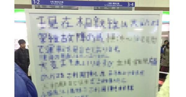 駅員さんだって寒いんです! 相模鉄道の駅員が書いた文字が雑すぎると話題に