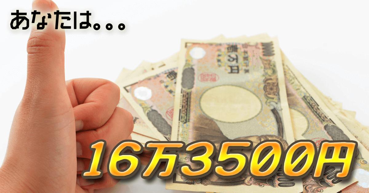 16万3500円