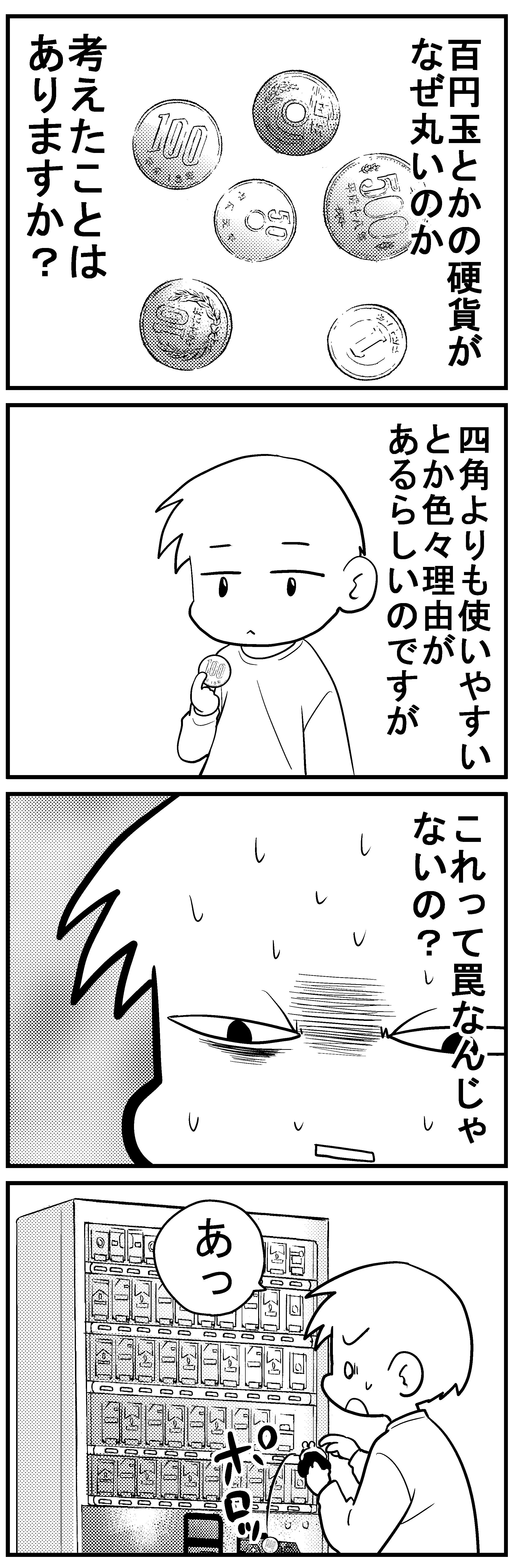深読みくん36 1