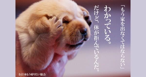 もう月曜日だ・・・。「全日本もう帰りたい協会」のポスターが心に染み渡る