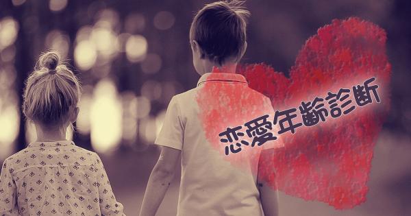 【あなたはどんな恋愛してる?】恋愛年齢診断