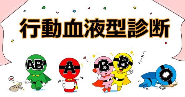 血液型_行動アイキャッチ2 (1)