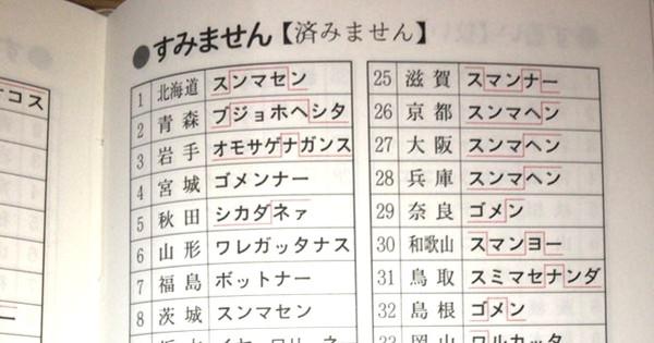 「イヤーワリーネー」方言辞典に載っている栃木県の謝り方が完全にナメてると話題に