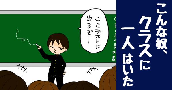【やたら先生のモノマネがうまい】こんなヤツ、クラスに一人はいた(14選)