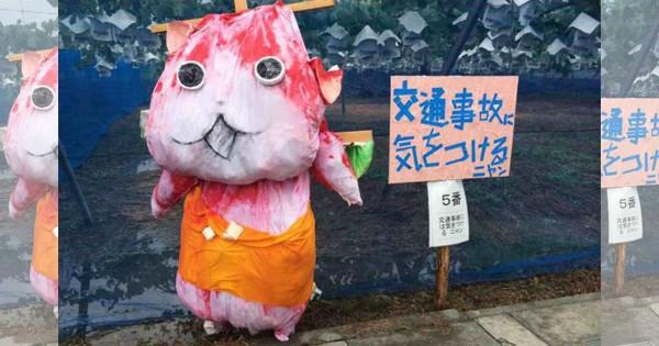 【子どもも怖がる戦慄のジバニャン】日本全国のゾッとするかかし11選