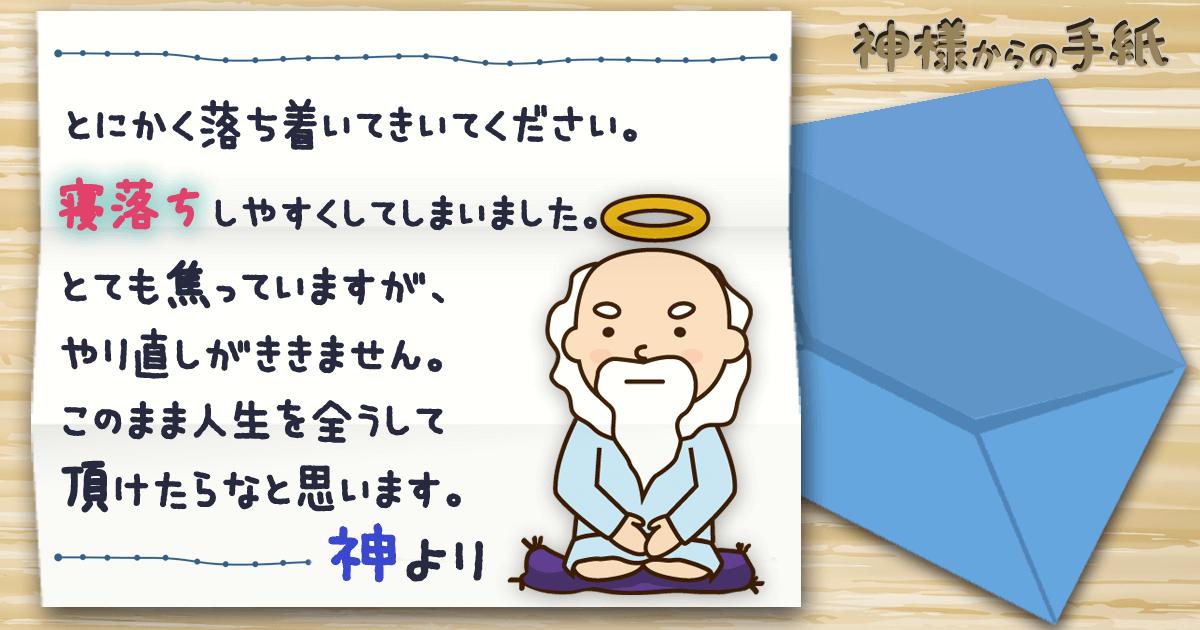 神手紙47