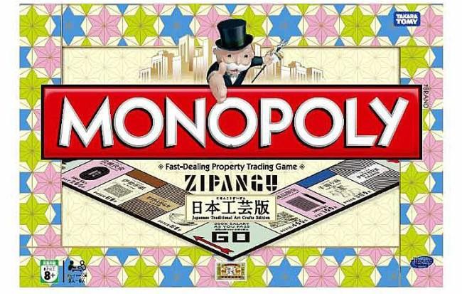 モノポリー2
