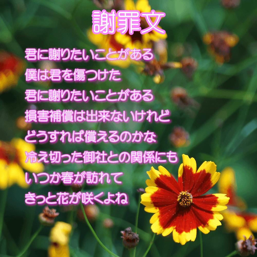 謝罪文 poem (1)