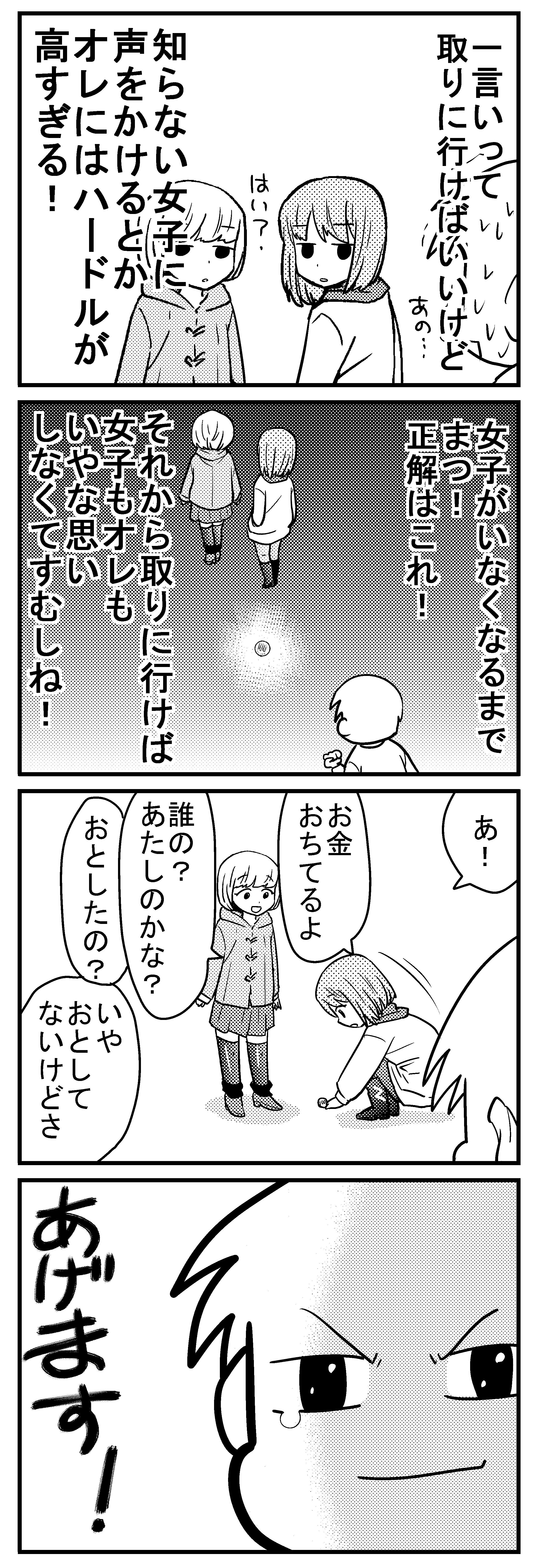 深読みくん36 4