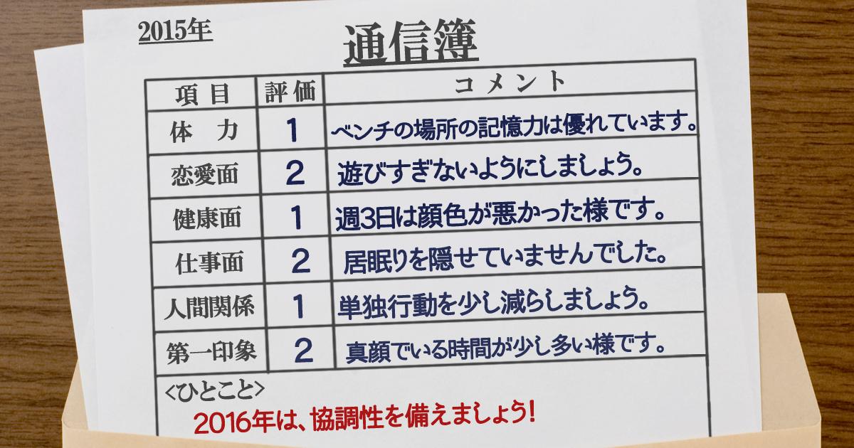 通信簿12