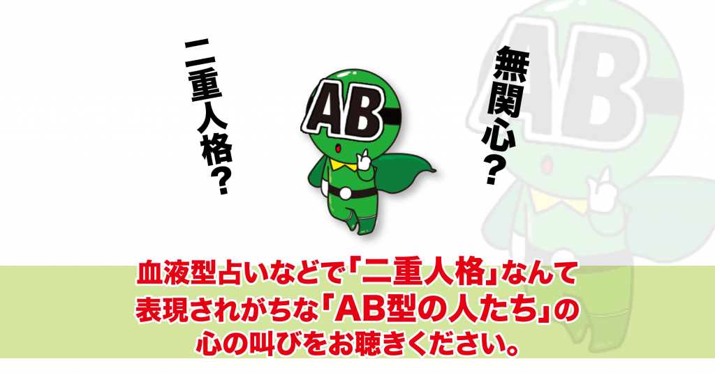 AB型のアイキャッチ-01