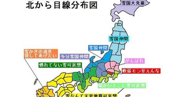 東京に厳しすぎ!(笑) 雪国民が各地方の積雪に感じる「北から目線分布図」が話題