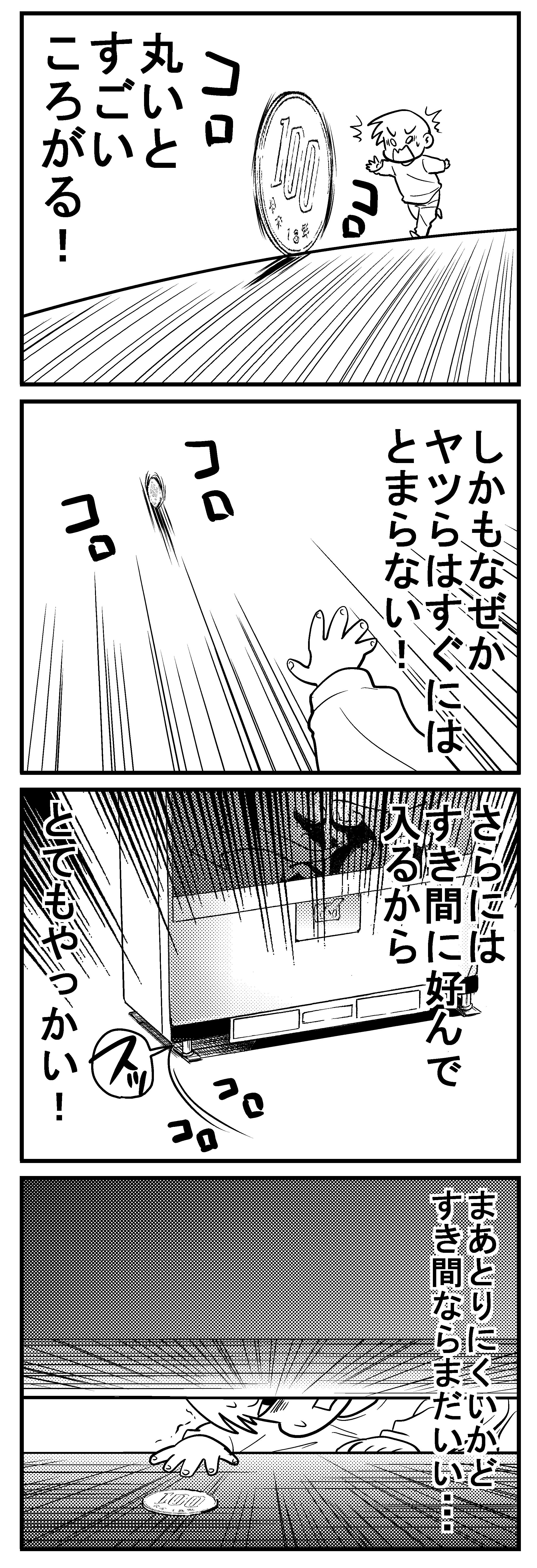 深読みくん36 2
