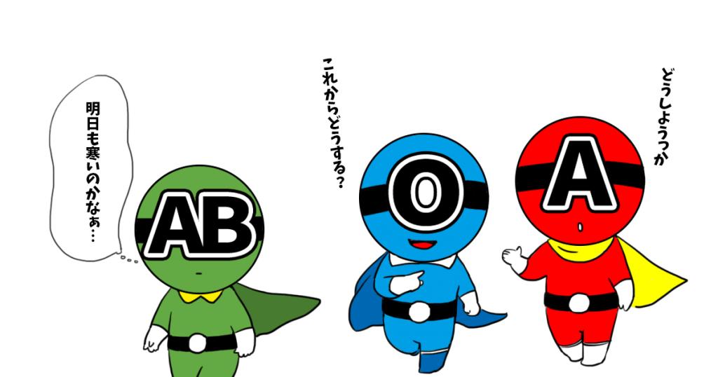 AB型_挿絵13