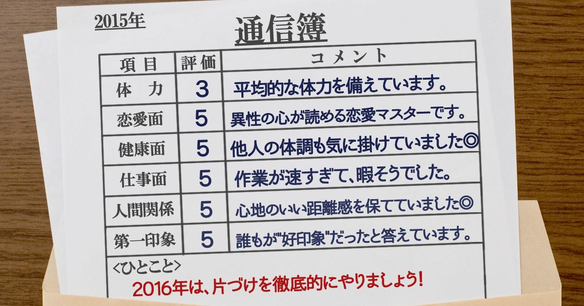 通信簿26