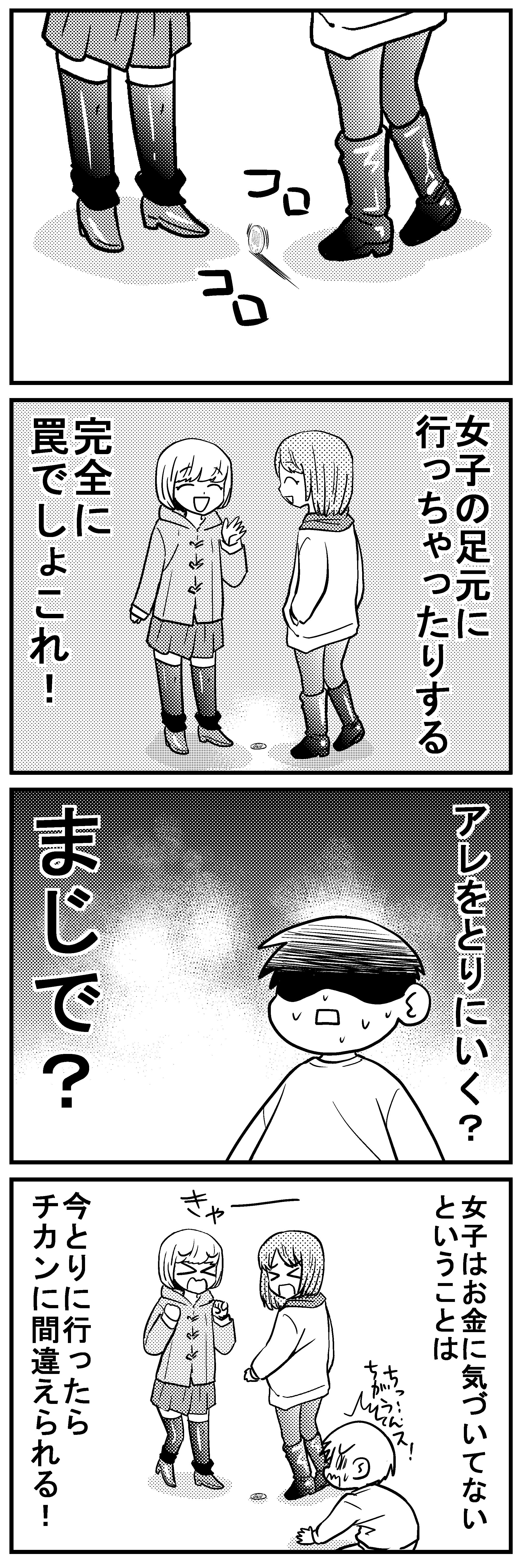 深読みくん36 3