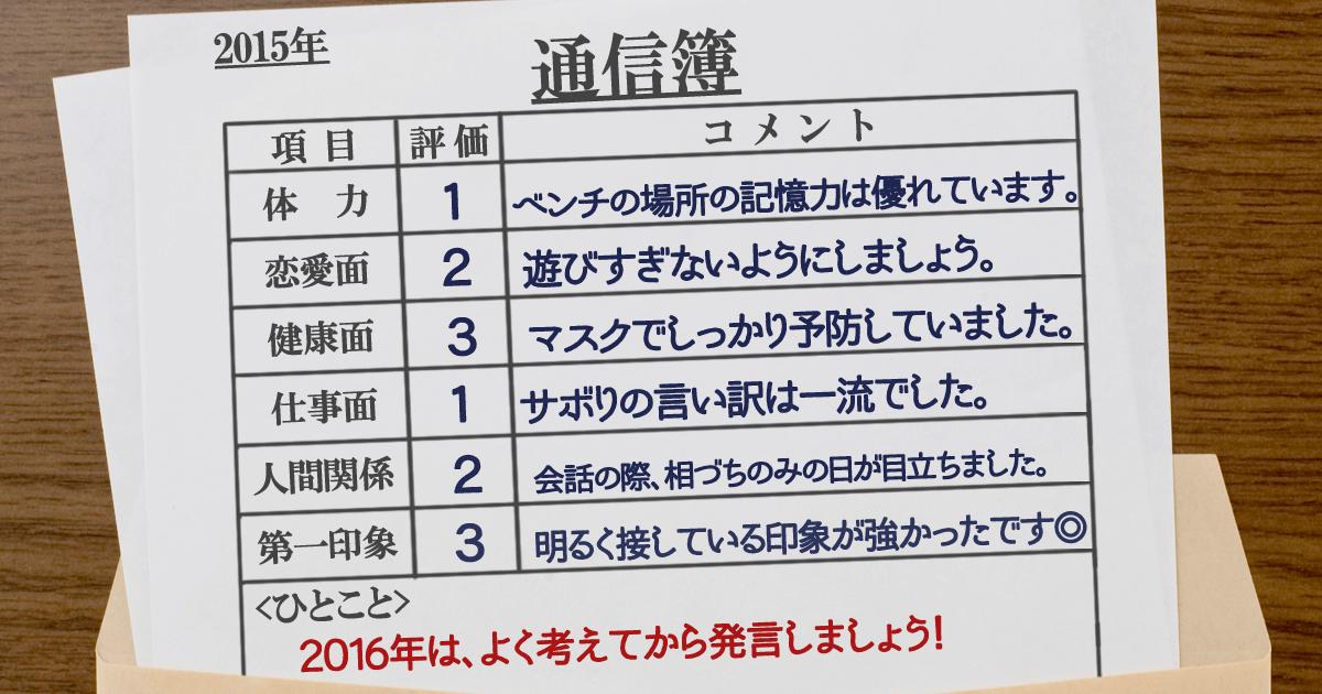 通信簿13