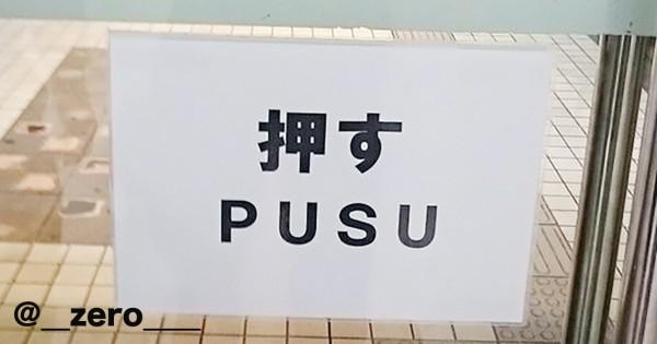 う〜んなんか違う!日本では英語も笑いの要素になってしまうとわかる10選