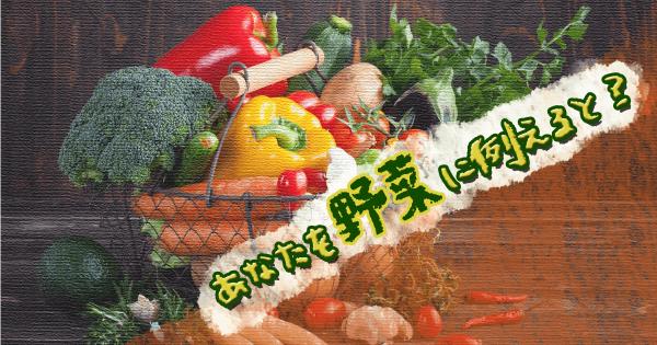 【トマト?ピーマン?】あなたを野菜に例えると?診断