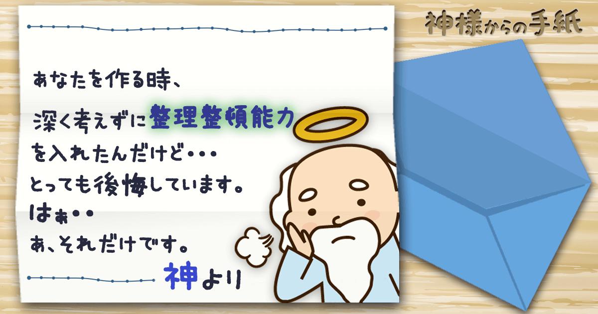 神手紙46