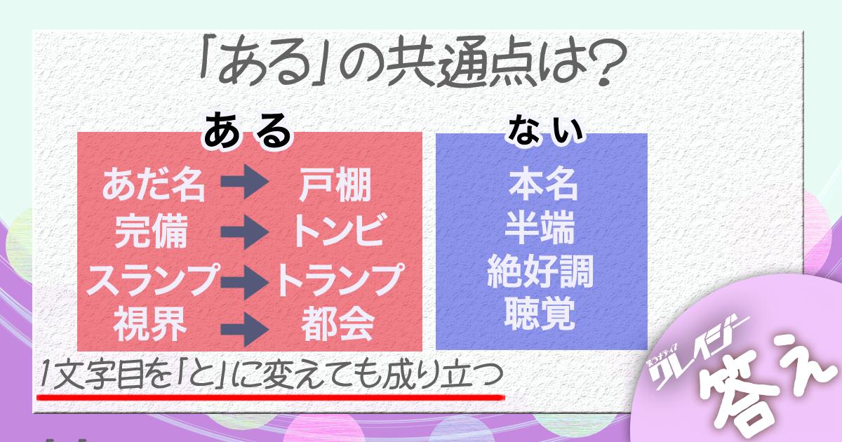 クイズ76a