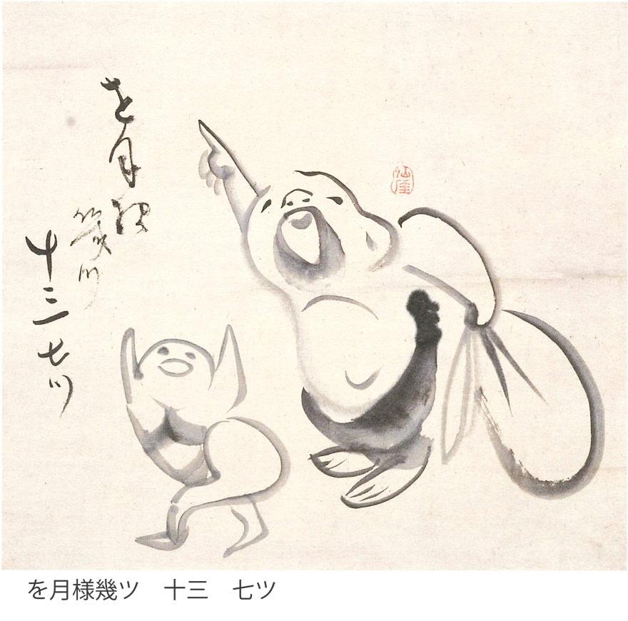 日本画 ゆるふわ2