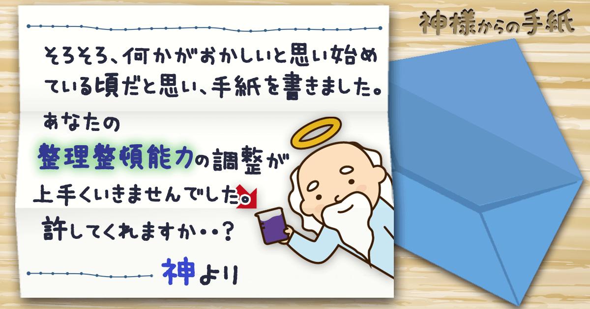 神手紙23