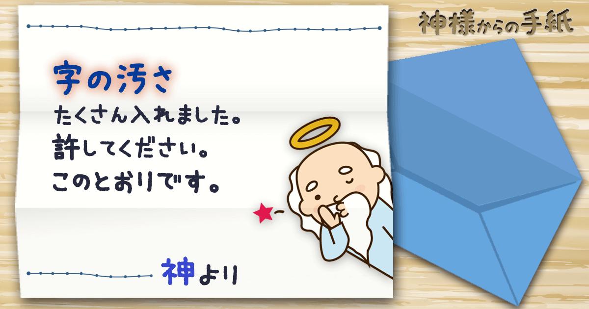 神手紙55