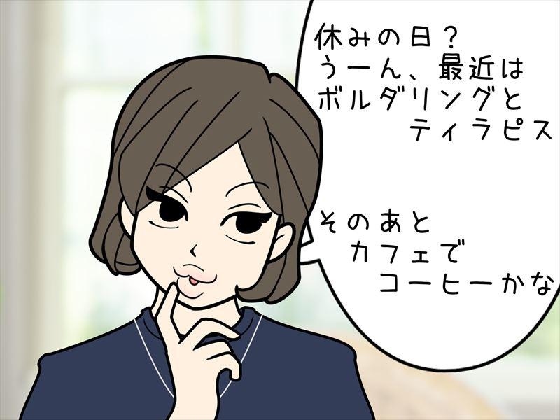 06休日の過ごし方_R
