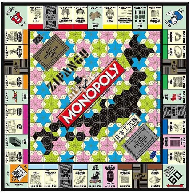 モノポリー3