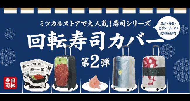 寿司 カバー2