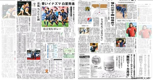 「今年もらいおんハート」今朝の毎日新聞スポーツ面の見出しにSMAPのヒットソング