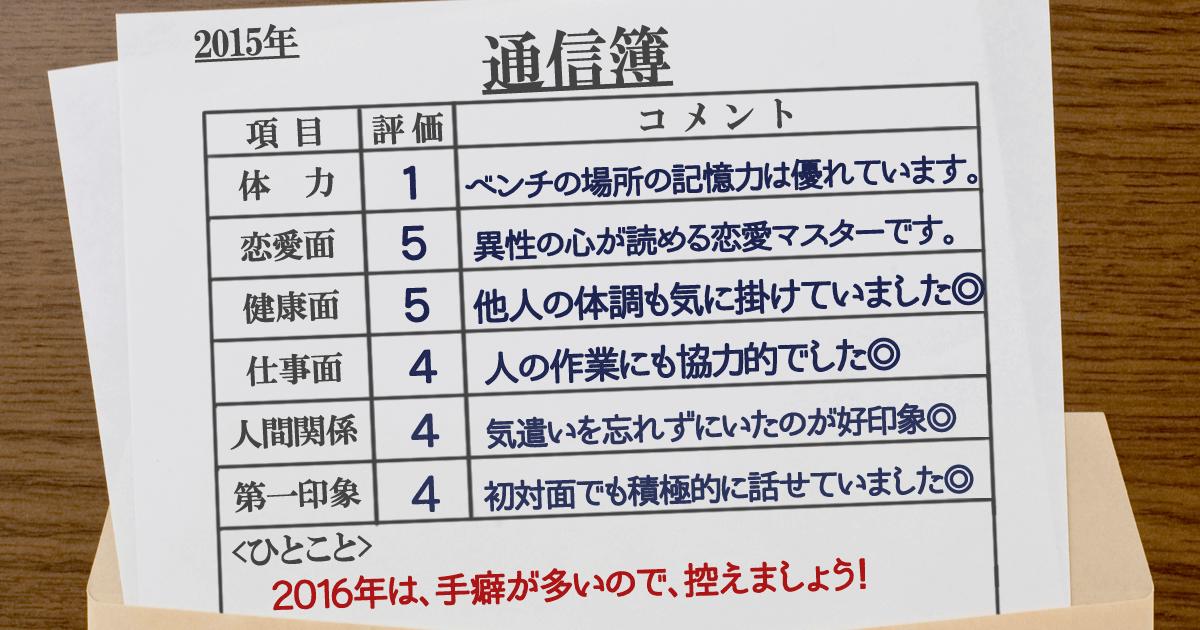 通信簿10