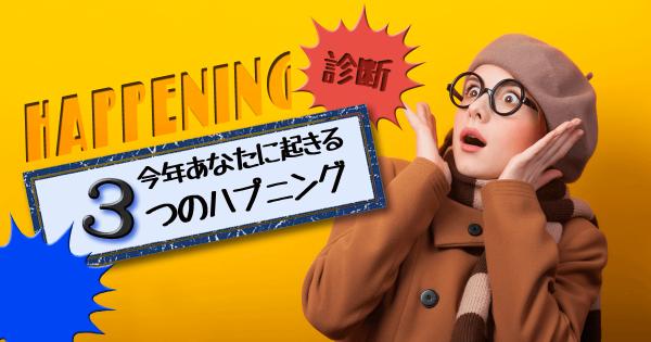 【!!要注意!!】今年あなたに起きる3つのハプニング診断