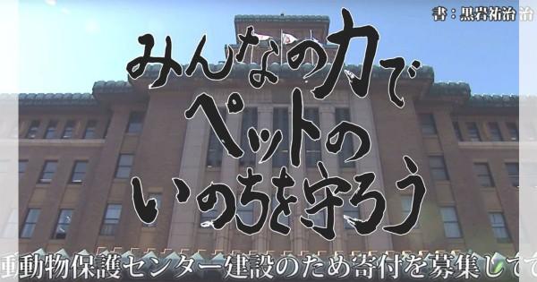 犬猫の殺処分を「0」にした神奈川県。芸能人や県知事も出演している『いのちを守る』PR動画がすごい!