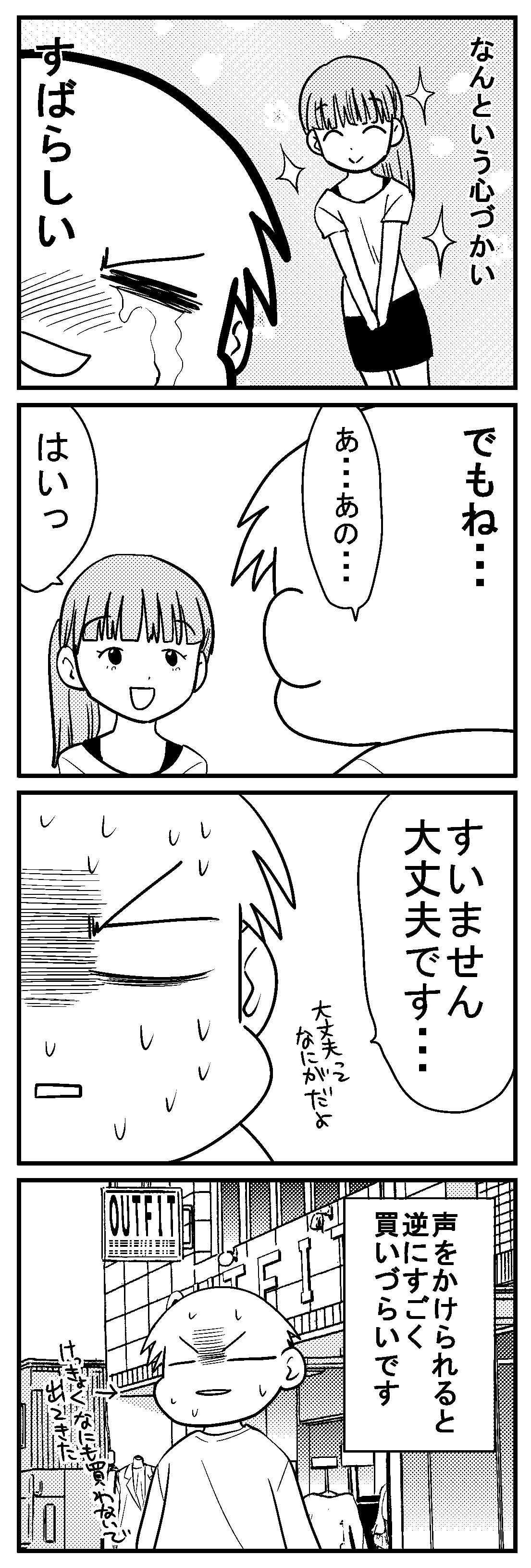 深読みくん35 4
