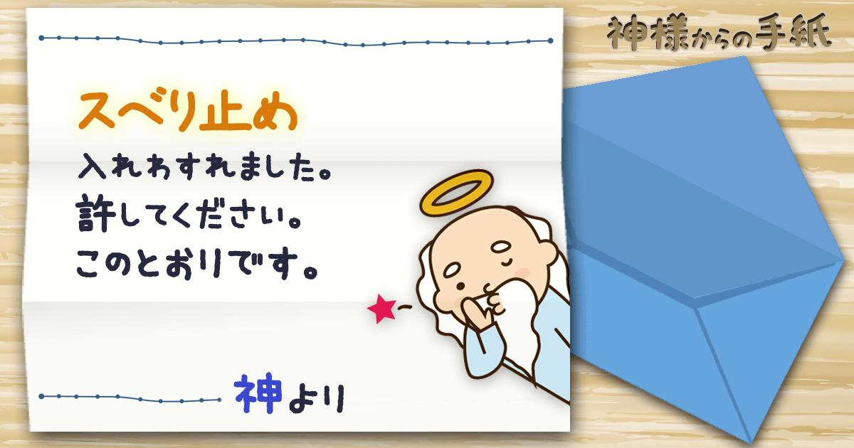 神手紙53