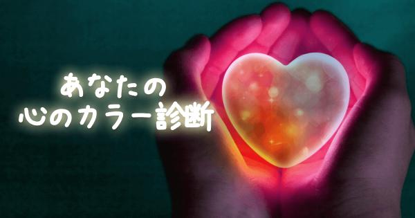 【心のサイン出ています!】あなたの心のカラー診断