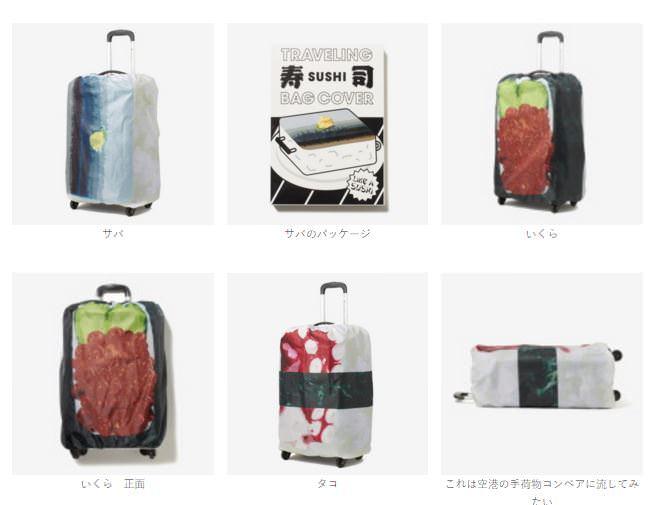 寿司 カバー5