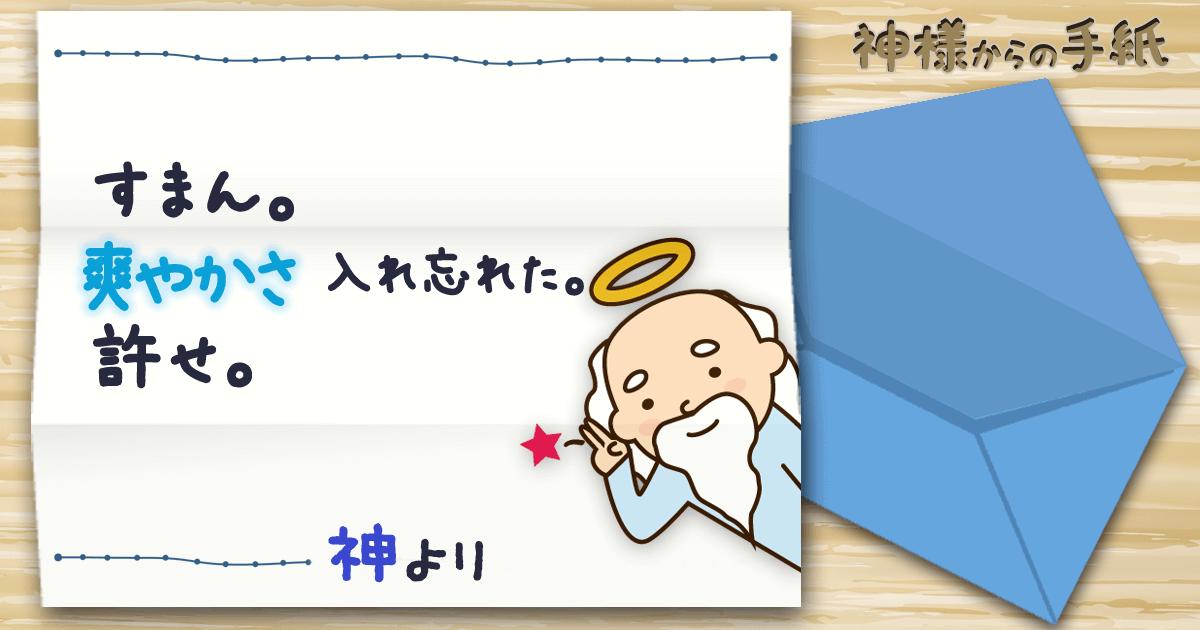 神手紙34